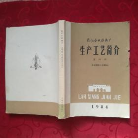 兰化合成橡胶厂生产工艺简介 第四册<有机原料工艺部分>