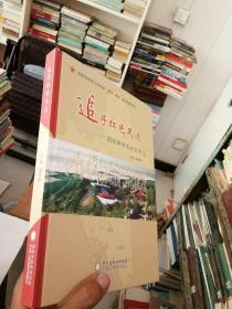 追寻红色足迹 : 固原革命遗址览胜