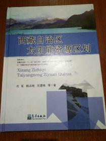 西藏自治区太阳能资源区划