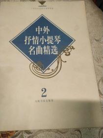 中外抒情小提琴名曲精选(2)