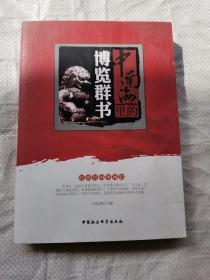 中南海里的博览群书:红墙里的领袖们