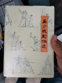 马少波剧作选(全一册)