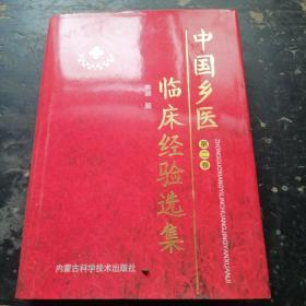 中国乡医临床经验选集2