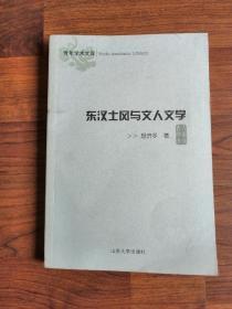 东汉士风与文人文学