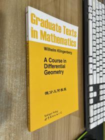 微分几何教程
