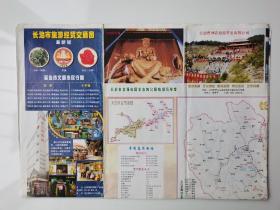 山西:长治市旅游经贸交通图