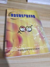 安全生猪生产技术手册