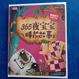 彩书坊:365夜宝宝睡前故事2