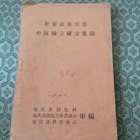 北京市延庆县中医验方秘方集锦