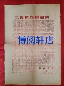 文献资料《抗美援朝教育传单  (二级英雄杨道根) 》   第五期  1953年4月15日   该资料反映了七十一年前 在炮火连天的抗美援朝战场上,志愿军战士为祖国、为人民英勇作战的壮举,是值得展示及收藏的红色革命历史文献。
