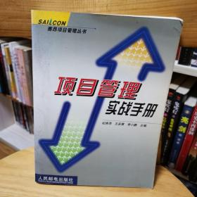 项目管理实战手册