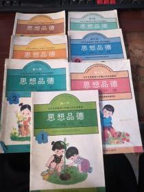 九年义务教育六年制小学试用教材:思想品德 第1·2·3·4·7·9·10册(7本合集)