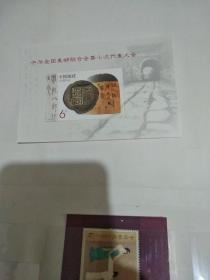 2013-10 中华全国集邮联合会第七次代表大会邮票 七邮小型张