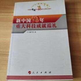 新中国60年重大科技成就巡礼