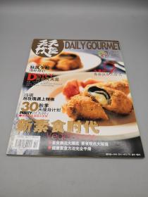 天天饮食2002年10