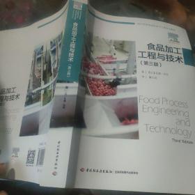 食品加工工程与技术(第三版)(国外优秀食品科学与工程专业教材)
