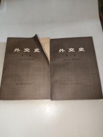 外交史(第一卷 上下两册全) 一版一印