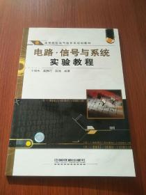 (教材)电路信号与系统实验教程(封面有水印)