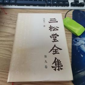 三松堂全集.第九卷