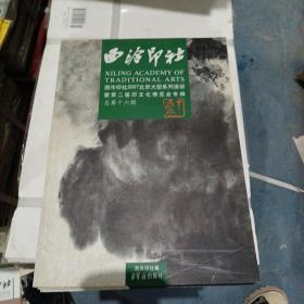 西泠印社:西泠印社2007北京大型系列活动暨第二届印文化博览会专辑(总第16辑)