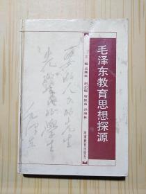 毛泽东教育思想探源