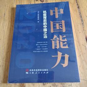 中国能力——抗疫背后的中国之治