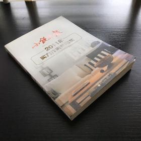小说月报2014年实力作家精品集