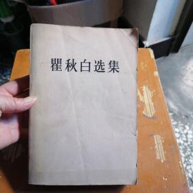 瞿秋白选集(1版一印)