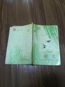 六年制小學課本(試用本)語文  第二冊   品如圖 21號柜