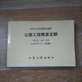 公路工程概算定额 交工发【1992】65号