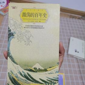 激荡的百年史:插图珍藏本(日本战后最成功的首相吉田茂揭示近代日本快速崛起的奥秘所在)