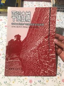 平遥古城:世界文化遗产国家历史文化名城