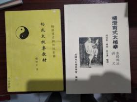 杨澄甫式太极拳套路练法讲义+杨式太极拳教材 2册