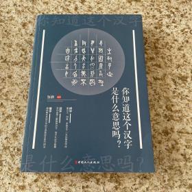 你知道这个汉字是什么意思吗