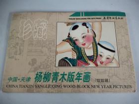中国天津杨柳青木版年画(娃娃辑)