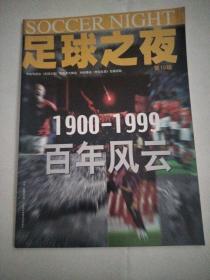 足球之夜 第10辑 【1900——1999 百年风云】