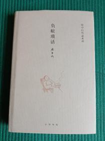 张中行作品系列:负暄琐话 精装本