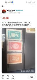 特15邮票
