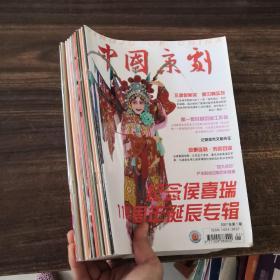 中国京剧2007年第1-12期(全年共12本)