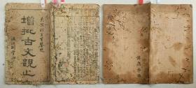 中华民国五年:增批古文观止 十二册十二卷
