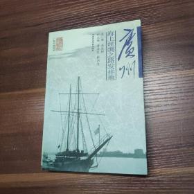 广州-海上丝绸之路发祥地