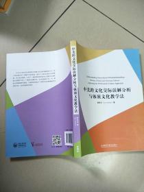 外研社国际汉语师资培训丛书:中美跨文化交际误解分析与体演文化教学法    原版内页干净