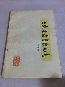 中医妇科临证手册