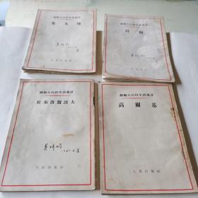 苏联大百科全书选译,1954年1版1印,4本合售
