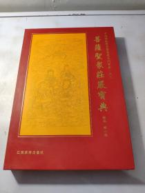 中国传统佛菩萨画像系列宝库之二:菩萨圣众庄严宝典
