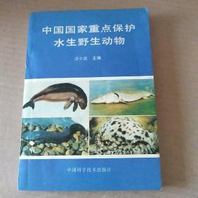 中国国家重点保护水生野生动物 95年一版一印
