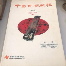 中国古筝教程(第一至三册 三册合售 繁体字版,适合上海音乐学院试古筝级教材)