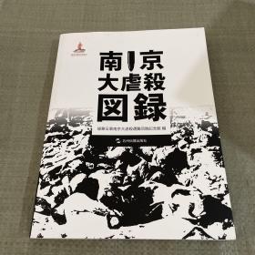 南京大屠杀图录(日文版)
