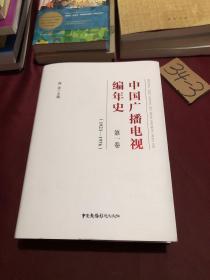 中国广播电视编年史:第一卷(1923-1976)