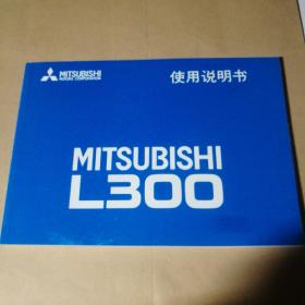 MITSUBISHI L300 使用说明书